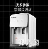 飲水機 220V臺式家用小型迷你宿舍冷熱全自動冰溫熱桌面制冷立式 FR11899『男人範』