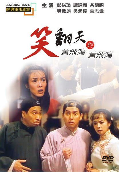 經典重現電影83:笑翻天黃飛鴻對黃飛鴻 DVD