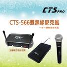 新款CTS 一腰一握無線麥克風  CT-566 / CT566 内置專業降噪壓缩 內置USB可撥放音樂