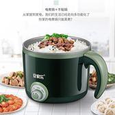 迷你鍋 火鍋1人不銹鋼電鍋家用多功能奶鍋煮飯2電飯杯蒸煮單人   莎瓦迪卡