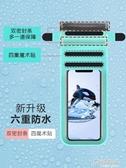 手機防水袋潛水手機套觸屏通用游泳防水手機殼掛脖防塵包蘋果華為  極有家