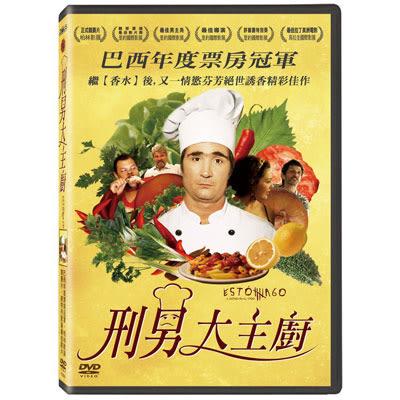 刑男大主廚DVD