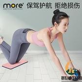 健腹輪護膝護肘跪墊便攜式健身運動瑜伽墊小號迷你平板支撐墊加厚【創世紀生活館】