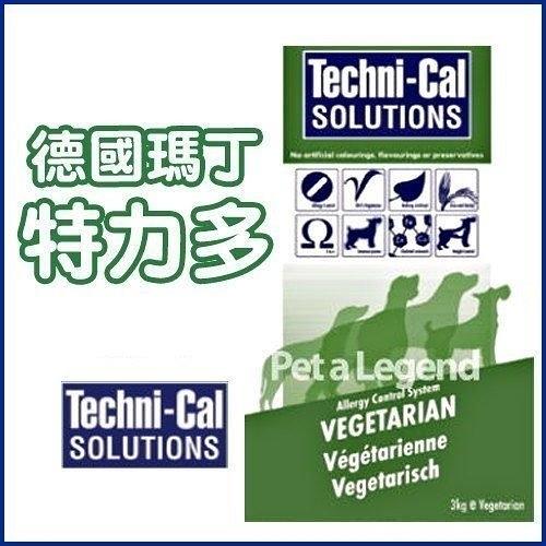 【行銷活動9折】*KING WANG* Vegetarian 德國 瑪丁 特力多 皮膚病專用 無肉 配方 12公斤
