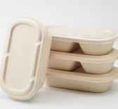 一次性餐盒沙拉盒健身輕食紙漿餐盒壽司打包盒外賣飯盒可降解環保