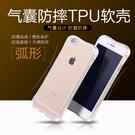 88柑仔店~ 蘋果iphone6S 6Plus 全包防摔套透明TPU軟矽膠手機保護殼套