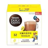 [COSCO代購] W118320 Dolce Gusto 雀巢兒童牛奶巧克力膠囊組