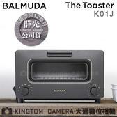 贈原木砧板  BALMUDA The Toaster K01D  蒸氣烤麵包機 蒸氣水烤箱  日本百慕達 公司貨
