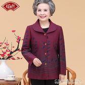 中老年人秋裝女60-70歲奶奶毛呢外套老人衣服老太太長袖媽媽上衣水晶鞋坊