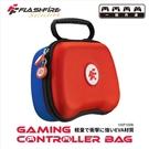 強強滾P FlashFire遊戲手把通用攜帶保護收納包-拼色 手把保護包 手把收納包 控制器攜帶包 防撞包