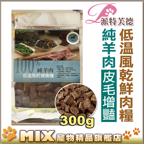 ◆MIX米克斯◆Pet sTalk 派特芙德.頂級純羊肉【皮毛增艷】健康糧300g,100%純肉製作,高嗜口性