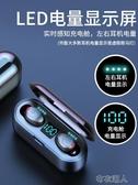 藍芽耳機 無線藍芽耳機5.0單雙耳一對迷你隱形小型入耳式運動跑步超長待 遇見初晴