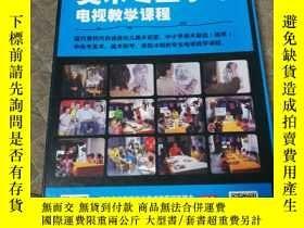 二手書博民逛書店罕見美術專業學習電視教學課程(四盒八碟)Y10352 黃紅藍少兒
