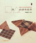 (二手書)四方形與三角形的拼布世界