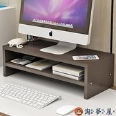 電腦顯示器屏增高架底座桌面整理收納置物架托盤【淘夢屋】