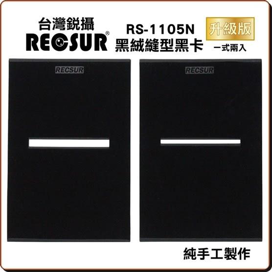 【福笙】RECSUR 銳攝 RS-1105N 升級版 黑絨縫型黑卡 黑卡 (英連公司貨) 二入裝