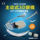 藍芽電視主動快門式3d眼鏡夾片DLP投影...