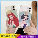 公主插畫 iPhone SE2 XS Max XR i7 i8 plus 浮雕手機殼 迪士尼人物 保護鏡頭 全包蠶絲 四角加厚 防摔軟殼