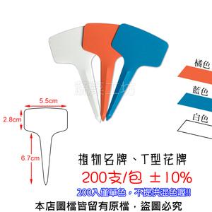 植物名牌 200支/包 ±10%(白色、藍色、橘色)T型花牌.蘭花名牌橘色