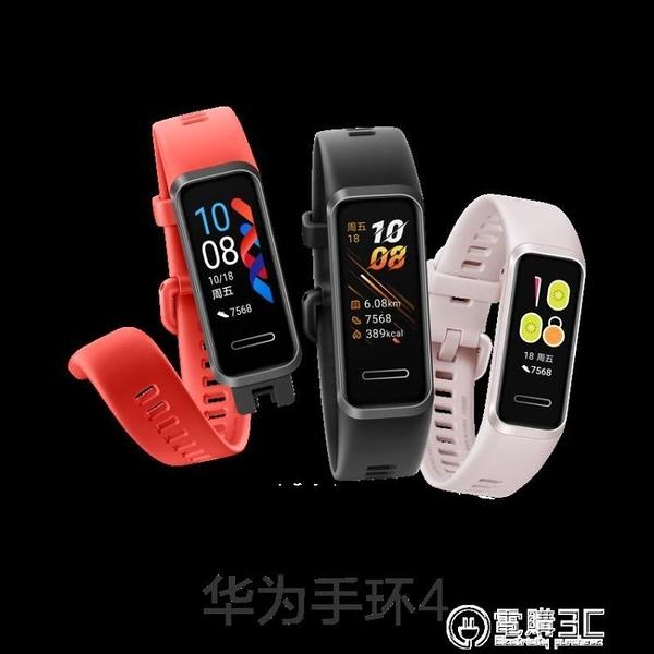 華為 華為手環4 睡眠健康管理運動計步手錶 電購3C
