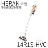 [結帳現折↘] HERAN 禾聯無線手持吸塵器 14R1S-HVC 軟毛地板吸頭
