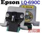 Epson LQ-690C 點陣印表機全新印字頭 ~另有 LQ-680C LQ-300+ LQ-310C 色帶