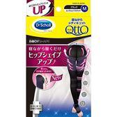 日本製 Dr.Scholl 爽健 QTTO 提臀2CM 就寢 睡眠用 美腿襪M尺寸