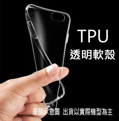 ASUS ZenFone 4 Pro ZS551KL 超薄 透明 軟殼 保護套 清水套 手機套 手機殼 矽膠套 果凍 殼