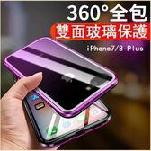 雙面萬磁王 蘋果 iPhone 8 Plus 手機殼 iPhone 7 Plus 防摔 雙面玻璃殼 金屬邊框 磁吸吸附 全包邊 保護套