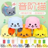 音階貓咪全套兒童樂器音節貓演奏器樂琴玩具禮物  娜娜小屋