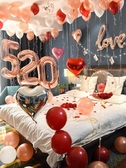 浪漫香檳色婚房結婚禮裝飾氣球創意生日求婚表白新房臥室布置用品  極有家