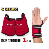 ALEX 連指型加重器1KG(健身 重量訓練  有氧韻律