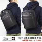 限量現貨【IS+】日本機能品牌 3WAY...