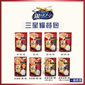 Unicharm嬌聯[三星美食貓餐包,8種口味,35g,泰國製](一箱16入)