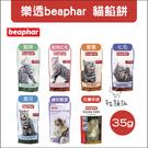 beaphar〔樂透,愛貓餡餅,小包,3...