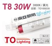(25入)TOA東亞 FL30L-EX/T8 30W 3000K 黃光 太陽神 三波長T8日光燈管 _ TO100038