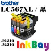 BROTHER LC567XL黑(單顆) 相容墨水匣 LC567【適用】 MFC-J2310 / MFC-J2510 /另有LC565XL / LC565