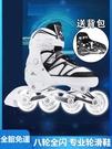 溜冰鞋 成人旱冰輪滑鞋成年全套裝初學者男童女童專業兒童大童可調【八折搶購】