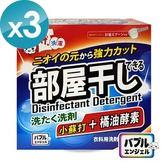 小蘇打+橘油酵素濃縮洗衣粉(800g/盒)3入組