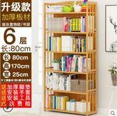 書櫃 書架 收納 ??簡易書架落地簡約現代實木書櫃多層桌上收納架組合兒童置物架 DF 全館免運