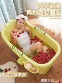 NMS 加厚塑料成人泡澡桶兒童家用洗澡桶大人沐浴缸浴盆全身超大號浴桶 露露日記
