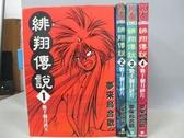 【書寶二手書T7/漫畫書_MME】緋翔傳說_1~4集合售_夢來鳥合歡