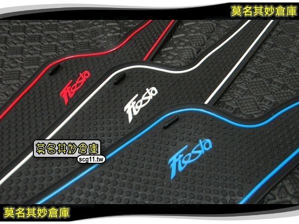莫名其妙倉庫【AG027A 四件組車內置物空間墊】福特 Ford New Fiesta 小肥精品配件