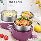 保溫飯盒 榮事達電熱飯盒保溫可插電加熱蒸飯熱飯神器帶飯鍋上班族便攜1人2