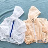 運動外套 兒童防曬衣輕薄透氣男童防曬服外套小童寶寶防紫外線沙灘空調服夏 2色