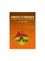 二手書《誤差分析與數據處理 = Error analysis & data processing in measurement》 R2Y ISBN:9571153451