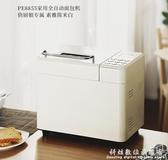 PE8855家用面包機多功能全自動和面發酵早餐吐司機揉面小型 科炫數位