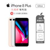 iPhone 8 Plus /64G九成新 全新原廠配件 贈鋼化玻璃貼+空壓殼 可加價購買Lightning耳機【Apple福利品】
