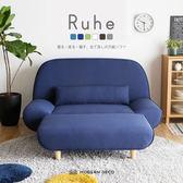 現+預 雙人沙發+凳組 Ruhe 圓潤寬敞雙人腳凳沙發-6色 / MODERN DECO
