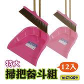 【VICTORY】特大掃把畚斗組(12入) #1026002